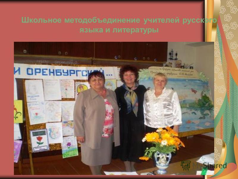 Школьное методобъединение учителей русского языка и литературы