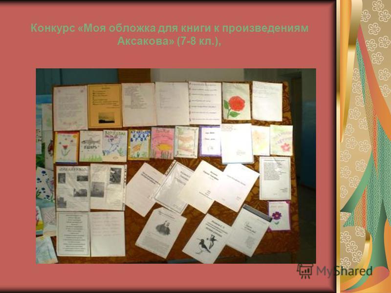 Конкурс «Моя обложка для книги к произведениям Аксакова» (7-8 кл.),