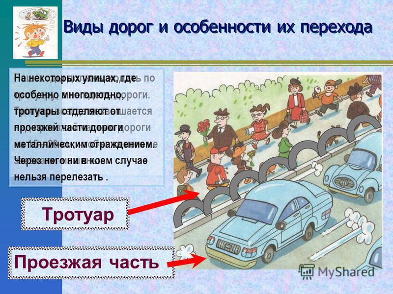 Автор игры: Крылова О.Н. На улицах Виды дорог и особенности их перехода. и дорогах