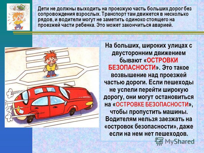 Виды дорог и особенности их перехода На больших дорогах (шоссе) делают широкую разделительную полосу, иногда с газоном или кустами. Пешеходам находиться на ней запрещено.