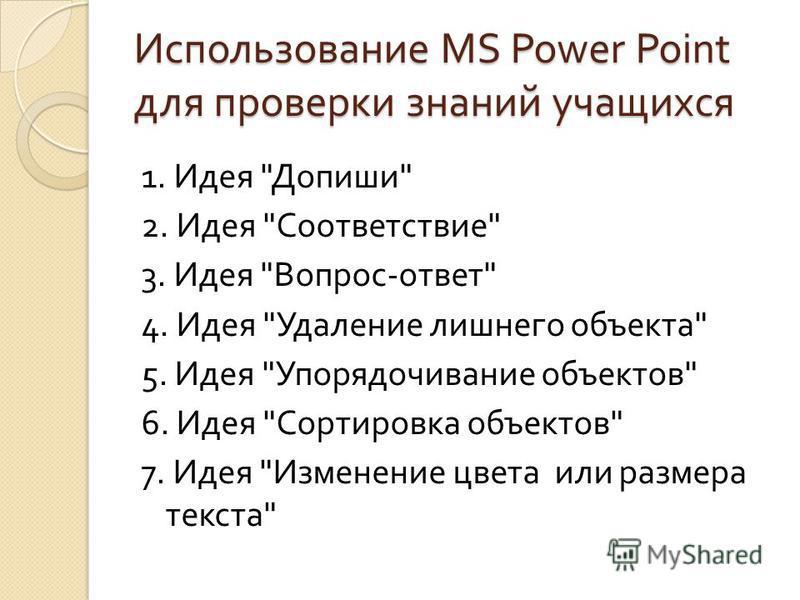 Использование MS Power Point для проверки знаний учащихся 1. Идея