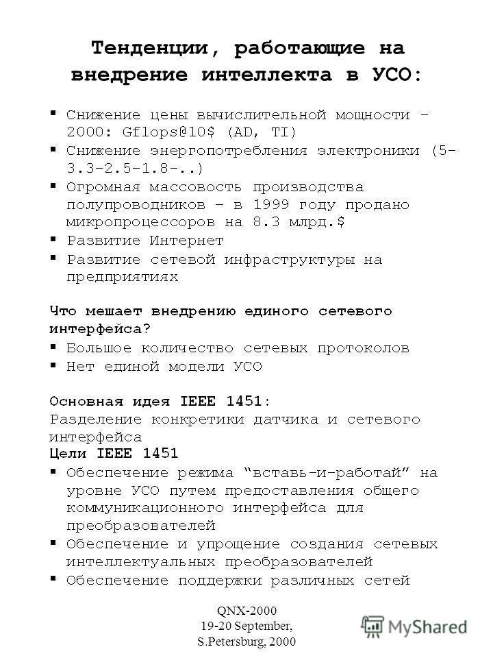 QNX-2000 19-20 September, S.Petersburg, 2000 Тенденции, работающие на внедрение интеллекта в УСО:
