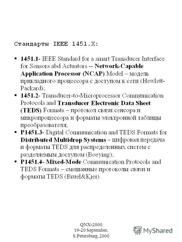 QNX-2000 19-20 September, S.Petersburg, 2000