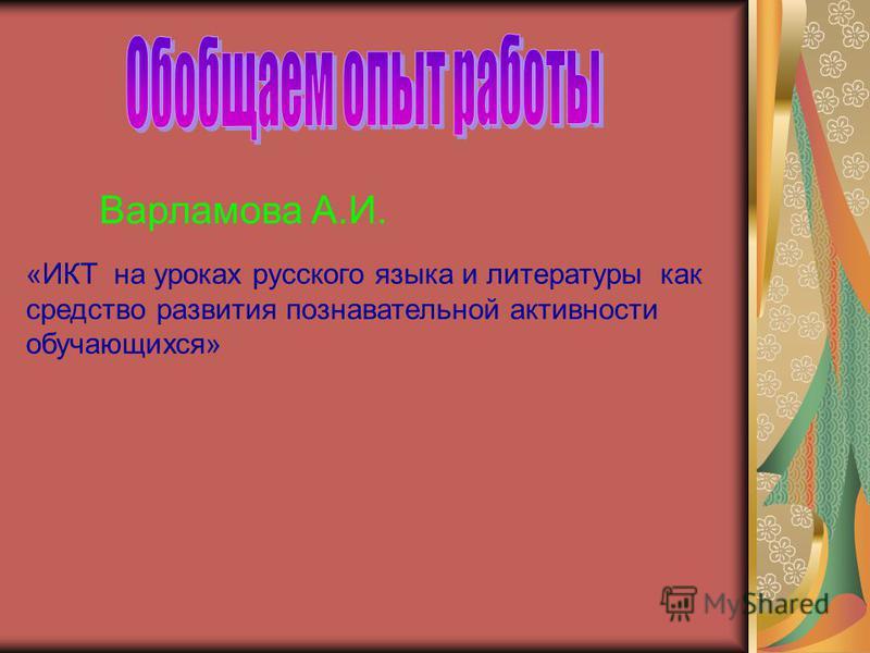 Варламова А.И. «ИКТ на уроках русского языка и литературы как средство развития познавательной активности обучающихся»