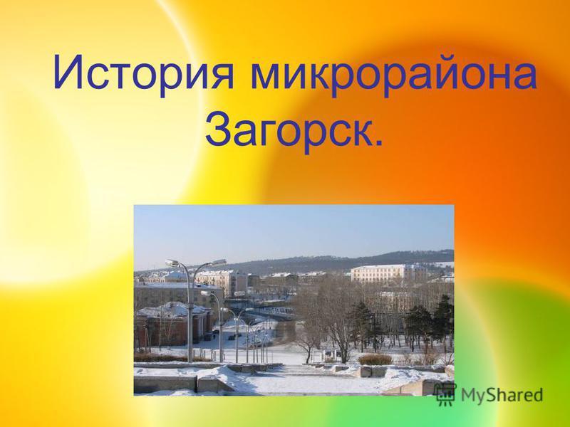 История микрорайона Загорск.