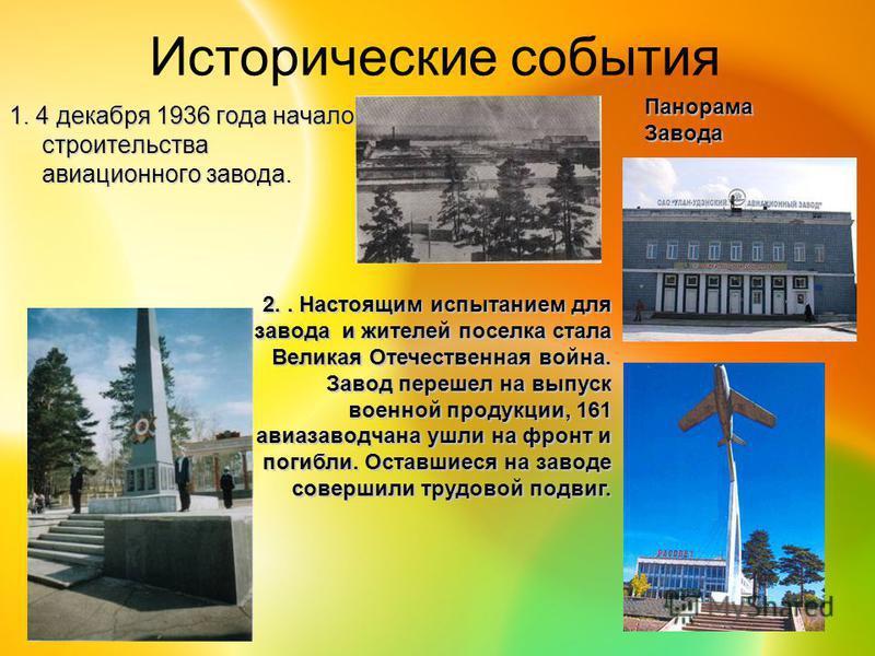 Исторические события 1. 4 декабря 1936 года начало строительства авиационного завода. Панорама Завода 2.. Настоящим испытанием для завода и жителей поселка стала Великая Отечественная война. Завод перешел на выпуск военной продукции, 161 авиазавод ча