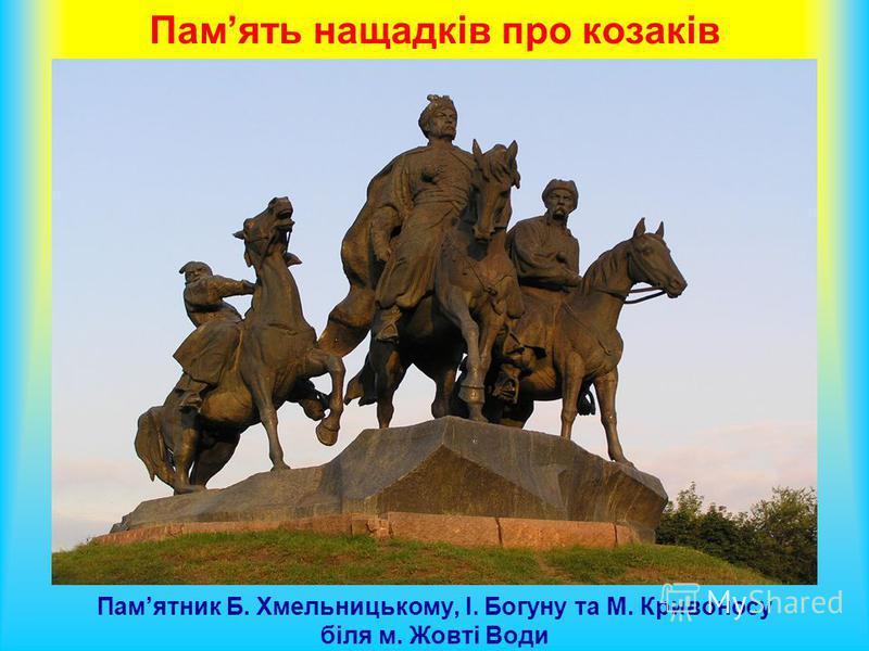 Память нащадків про козаків Памятник Б. Хмельницькому, І. Богуну та М. Кривоносу біля м. Жовті Води