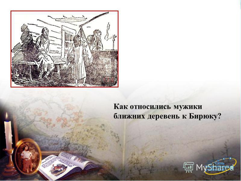 Как относились мужики ближних деревень к Бирюку?