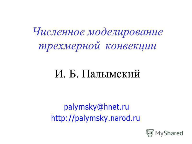 Численное моделирование трехмерной конвекции И. Б. Палымский