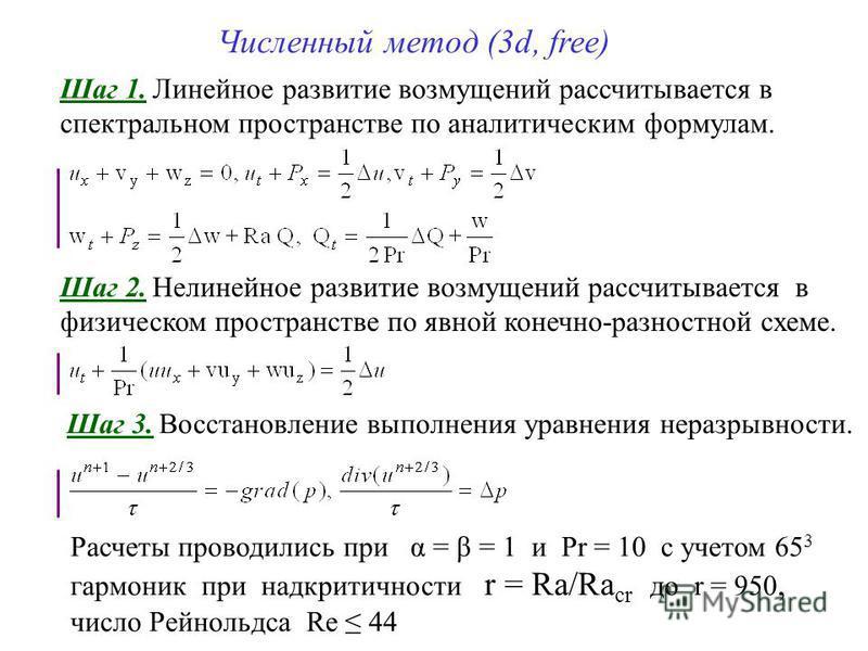 Шаг 1. Линейное развитие возмущений рассчитывается в спектральном пространстве по аналитическим формулам. Шаг 2. Нелинейное развитие возмущений рассчитывается в физическом пространстве по явной конечно-разностной схеме. Численный метод (3d, free) Шаг