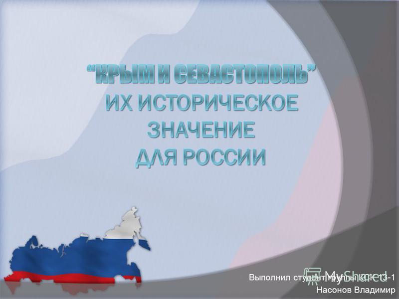 Выполнил студент группы КСК 13-1 Насонов Владимир