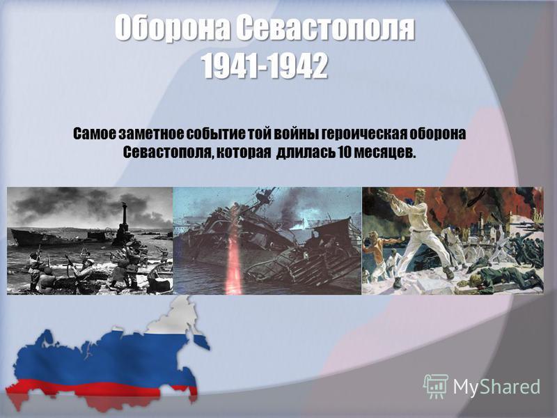 Оборона Севастополя 1941-1942 Самое заметное событие той войны героическая оборона Севастополя, которая длилась 10 месяцев.