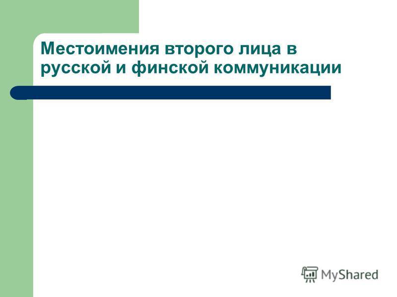 Местоимения второго лица в русской и финской коммуникации
