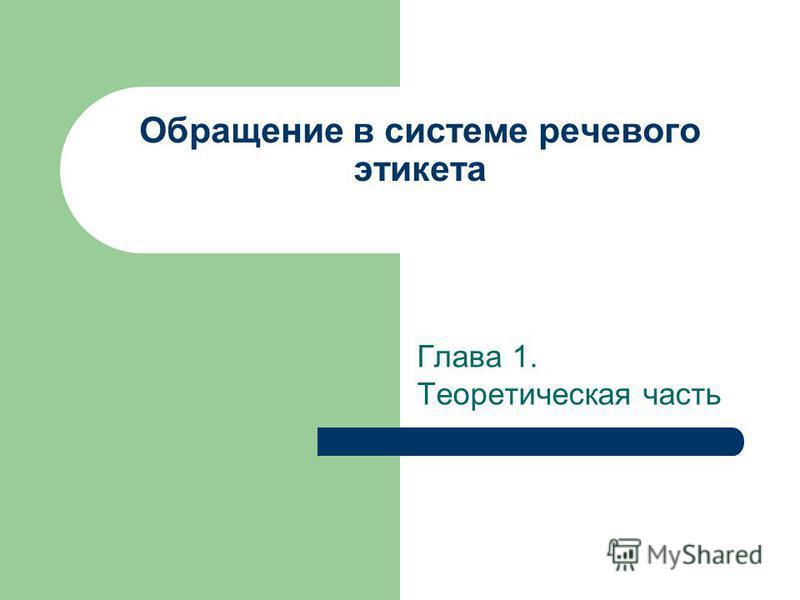 Обращение в системе речевого этикета Глава 1. Теоретическая часть