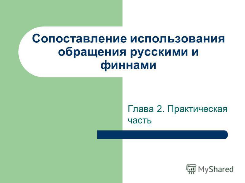 Сопоставление использования обращения русскими и финнами Глава 2. Практическая часть