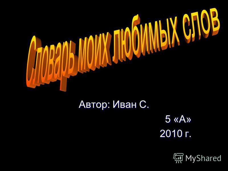 Автор: Иван C. 5 «А» 2010 г.