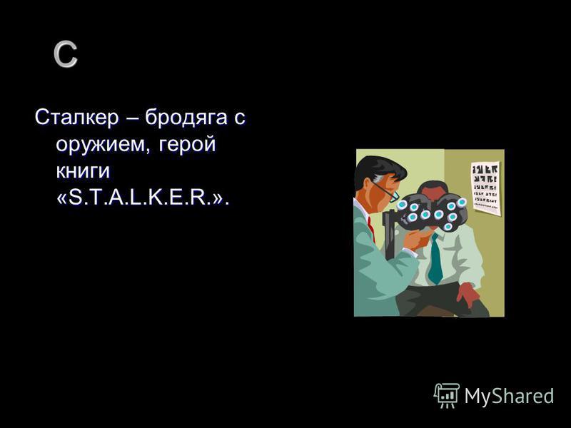 С Сталкер – бродяга с оружием, герой книги «S.T.A.L.K.E.R.».