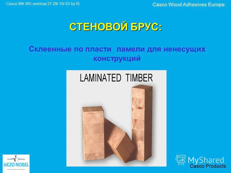Casco Wood Adhesives Europe Casco WA WS seminar 27-29/ 10/ 03 by IS Casco Products КЛЕИ ДЛЯ СКЛЕИВАНИЯ СТЕНОВОГО И ОКОННОГО БРУСА