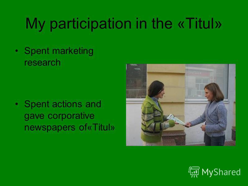 My participation in the «Titul» Spent marketing research Spent actions and gave corporative newspapers of«Titul»