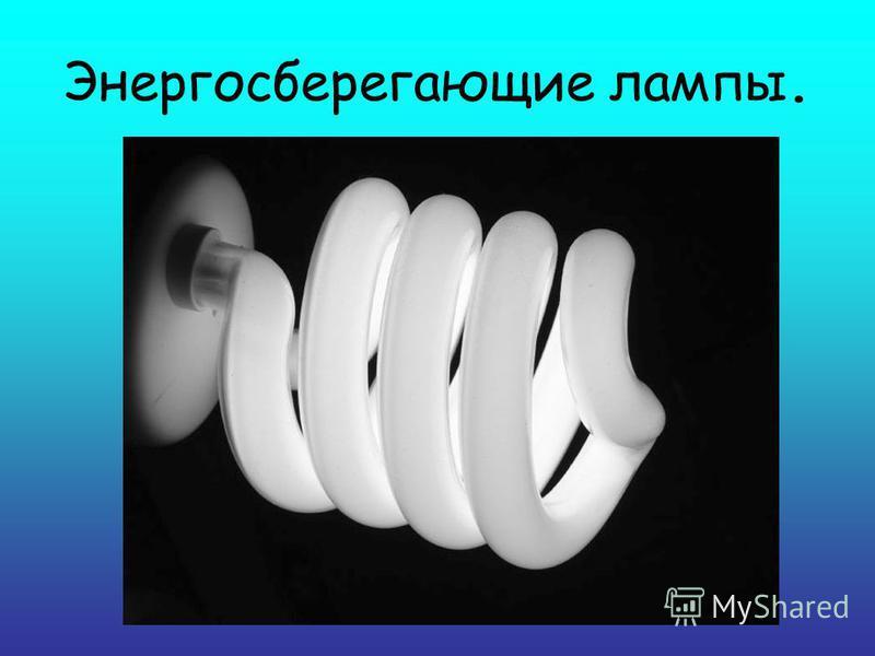 Энергосберегающие лампы. Бытовые светодиодные лампы. Фотоэлементы
