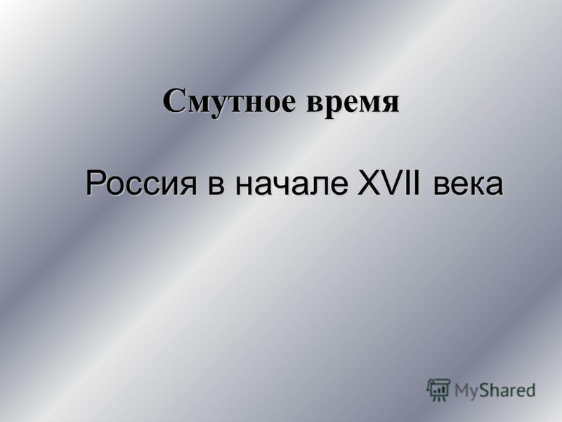 Смутное время Россия в начале XVII века