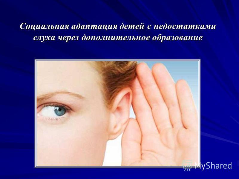 Социальная адаптация детей с недостатками слуха через дополнительное образование