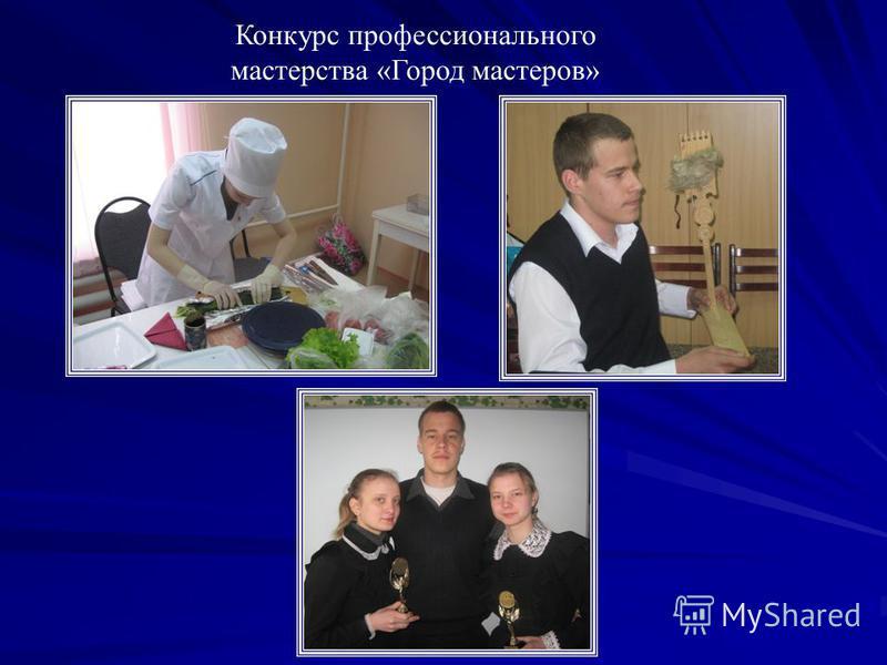 Конкурс профессионального мастерства «Город мастеров»