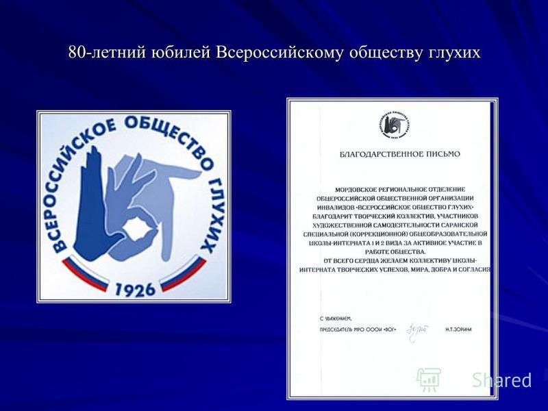 80-летний юбилей Всероссийскому обществу глухих