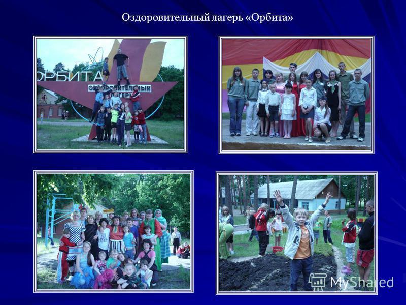 Оздоровительный лагерь «Орбита»