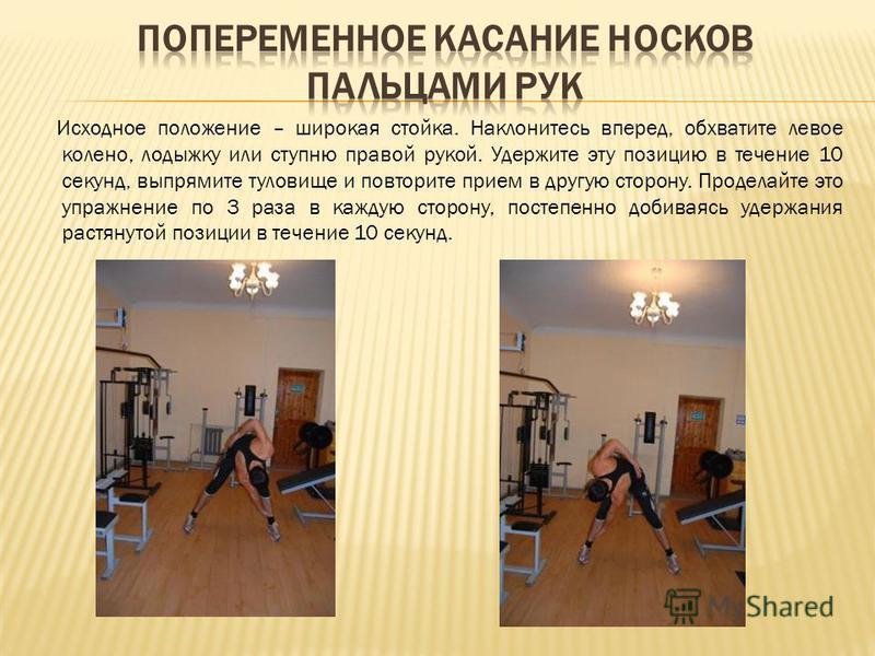 Исходное положение – широкая стойка. Наклонитесь вперед, обхватите левое колено, лодыжку или ступню правой рукой. Удержите эту позицию в течение 10 секунд, выпрямите туловище и повторите прием в другую сторону. Проделайте это упражнение по 3 раза в к