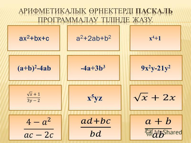 sqr(a)+2*a*b+sqr(b)a*sqr(x)+b*x+c ax 2 +bx+c a 2 +2ab+b 2 sqr(x)*sqr(x)+1 x 4 +1 sqr( a+b)-4*a*b (a+b) 2 -4ab - 4*a+3*sqr(b)*b -4a+3b 3 9*sqr(x)*y-21+sqr(y) 9x 2 y-21y 2 (sqrt( x)+1)/(3*y-2) exp(5*ln(x))*y*z x 5 yz sqrt(x)+2*x ( 4-sqr(a))/(a*c-2*c) (