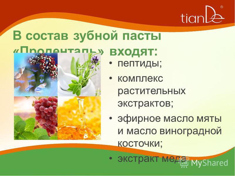 В состав зубной пасты «Проденталь» входят: пептиды; комплекс растительных экстрактов; эфирное масло мяты и масло виноградной косточки; экстракт меда.
