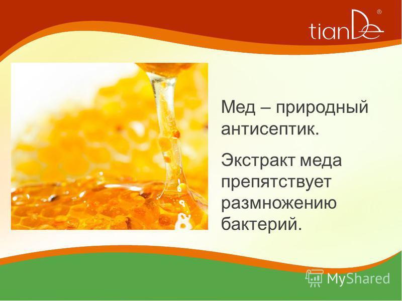Мед – природный антисептик. Экстракт меда препятствует размножению бактерий.