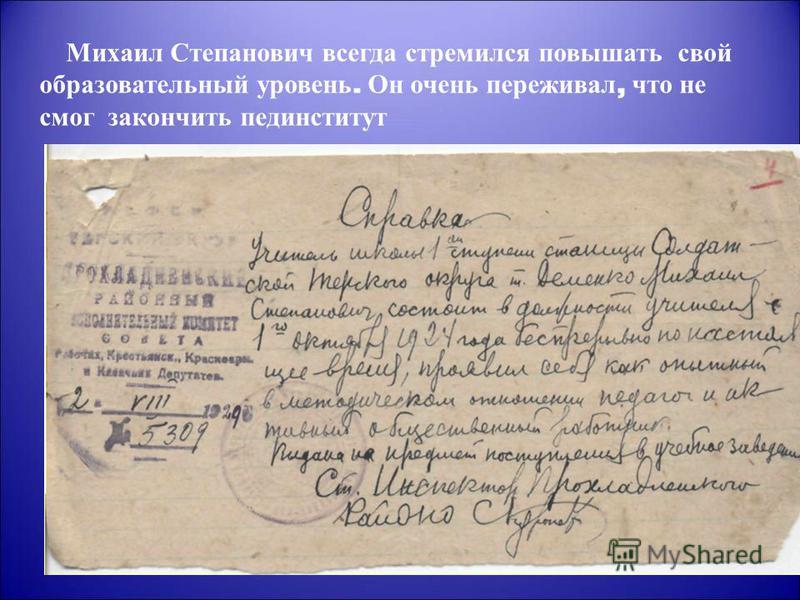 Михаил Степанович всегда стремился повышать свой образовательный уровень. Он очень переживал, что не смог закончить пединститут
