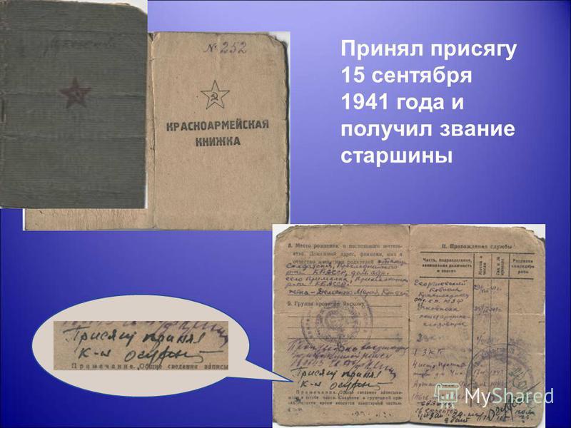 Принял присягу 15 сентября 1941 года и получил звание старшины