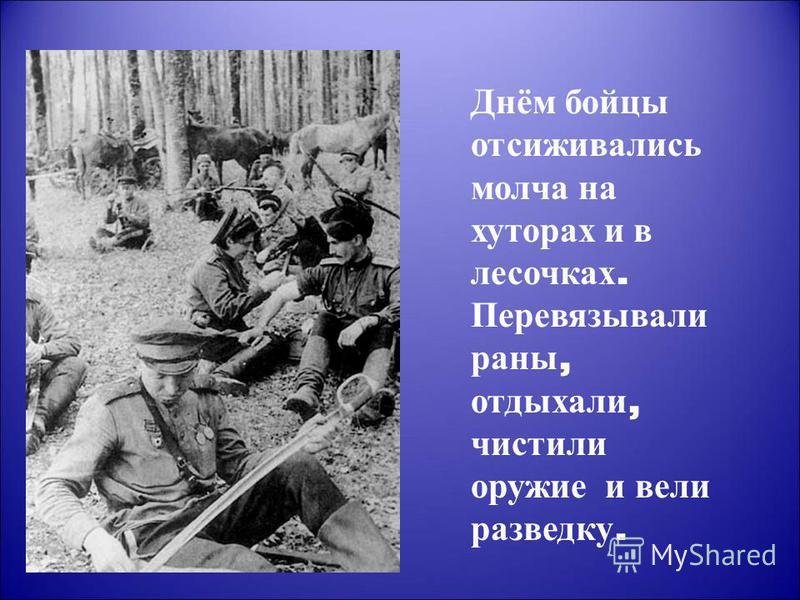 Днём бойцы отсиживались молча на хуторах и в лесочках. Перевязывали раны, отдыхали, чистили оружие и вели разведку.