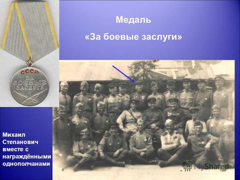 Медаль «За боевые заслуги» Михаил Степанович вместе с награждёнными однополчанами