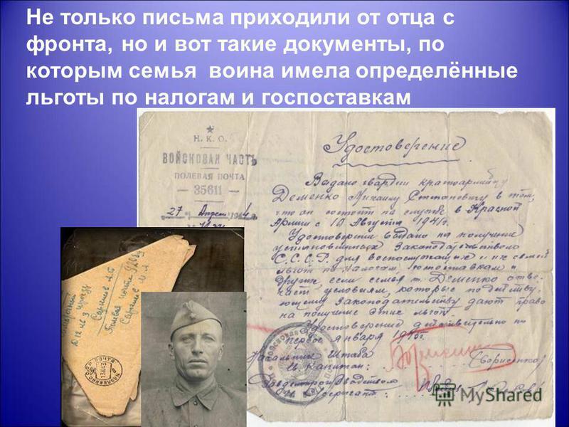 Не только письма приходили от отца с фронта, но и вот такие документы, по которым семья воина имела определённые льготы по налогам и госпоставкам