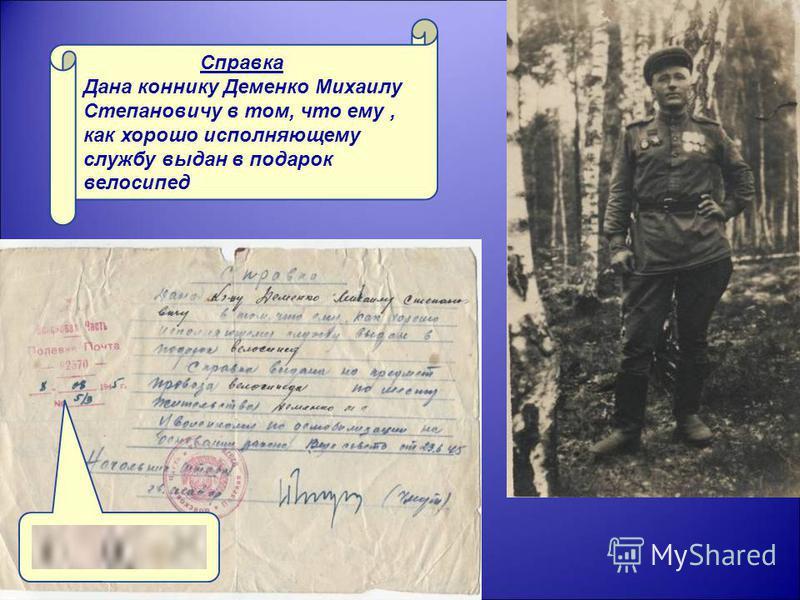 Cправка Дана коннику Деменко Михаилу Степановичу в том, что ему, как хорошо исполняющему службу выдан в подарок велосипед