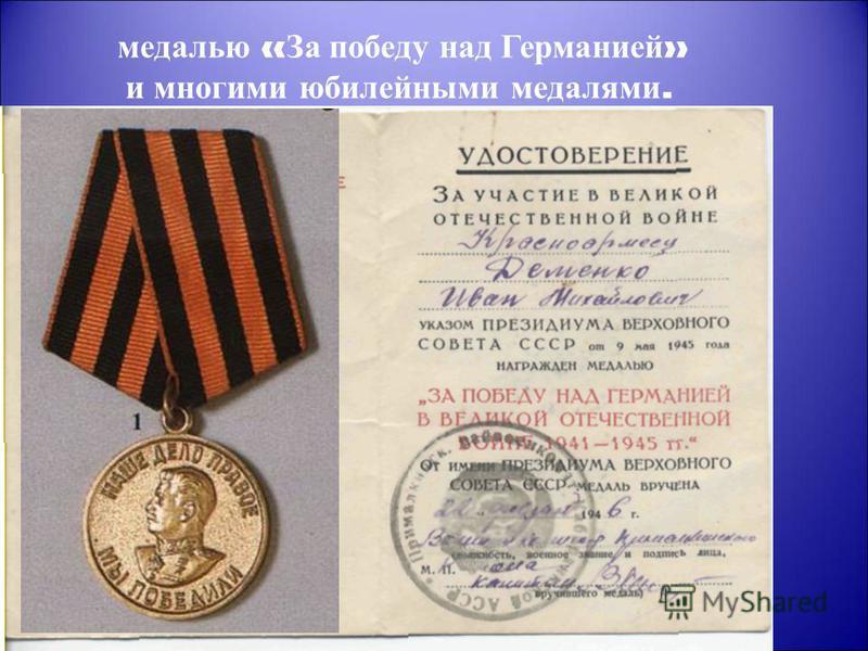 медалью « За победу над Германией » и многими юбилейными медалями.