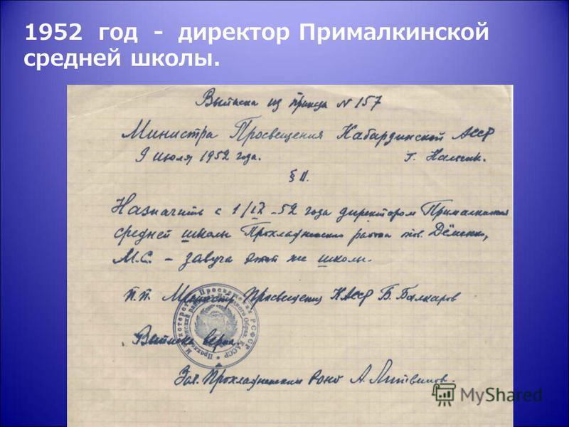1952 год - директор Прималкинской средней школы.