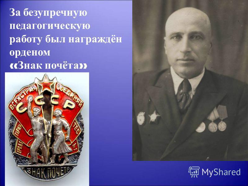 За безупречную педагогическую работу был награждён орденом « Знак почёта »