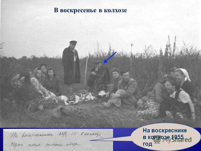На воскреснике в колхозе 1955 год В воскресенье в колхозе