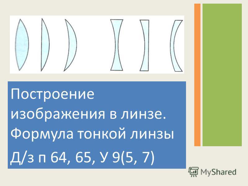 Построение изображения в линзе. Формула тонкой линзы Д/з п 64, 65, У 9(5, 7)