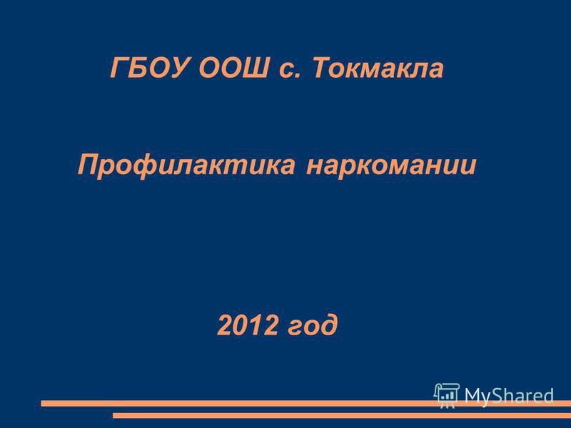 ГБОУ ООШ с. Токмакла Профилактика наркомании 2012 год