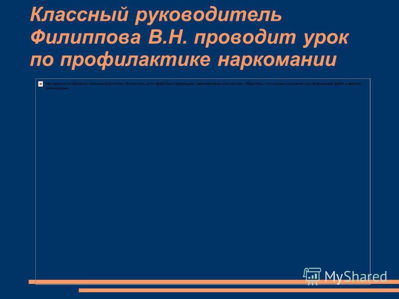 Классный руководитель Филиппова В.Н. проводит урок по профилактике наркомании