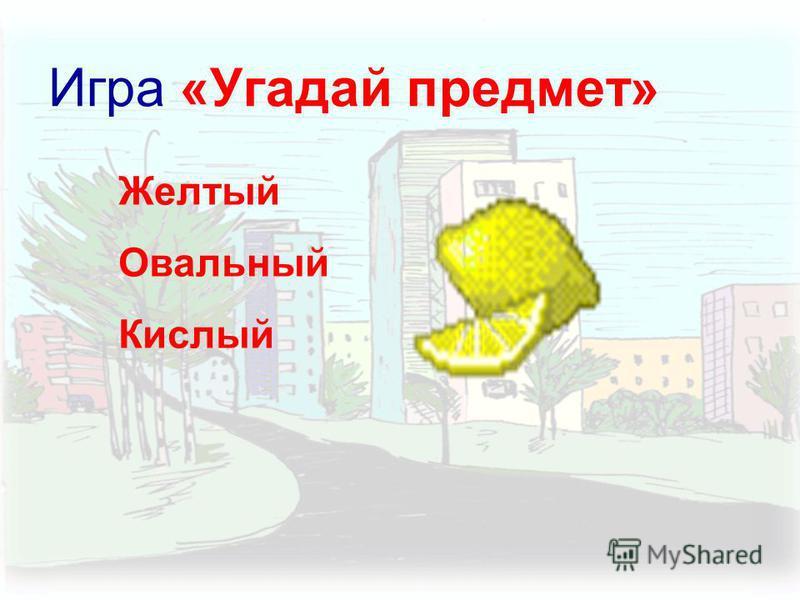 Игра «Угадай предмет» Желтый Овальный Кислый