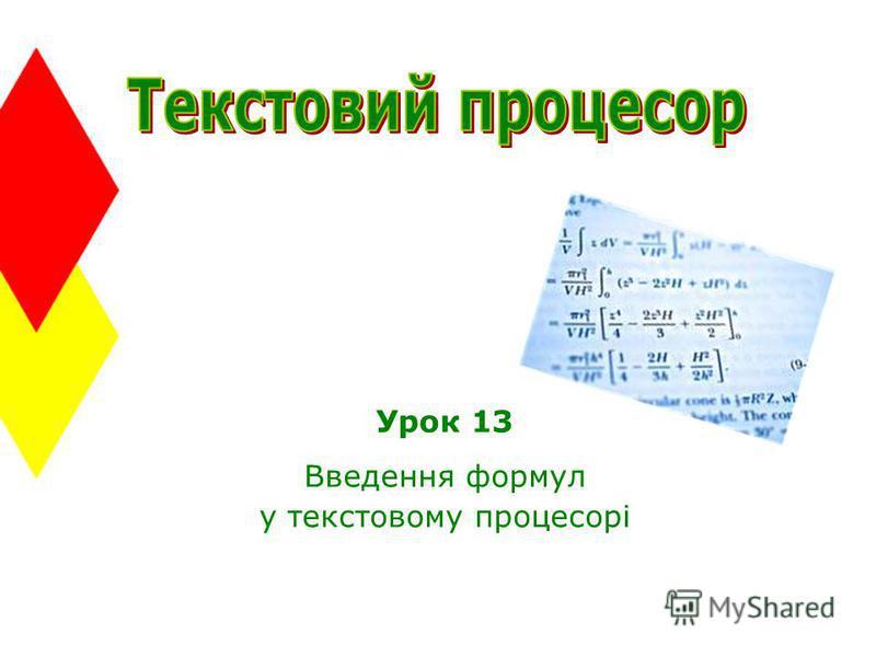 Урок 13 Введення формул у текстовому процесорі