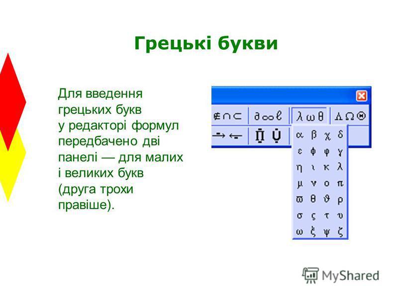 Грецькі букви Для введення грецьких букв у редакторі формул передбачено дві панелі для малих і великих букв (друга трохи правіше).