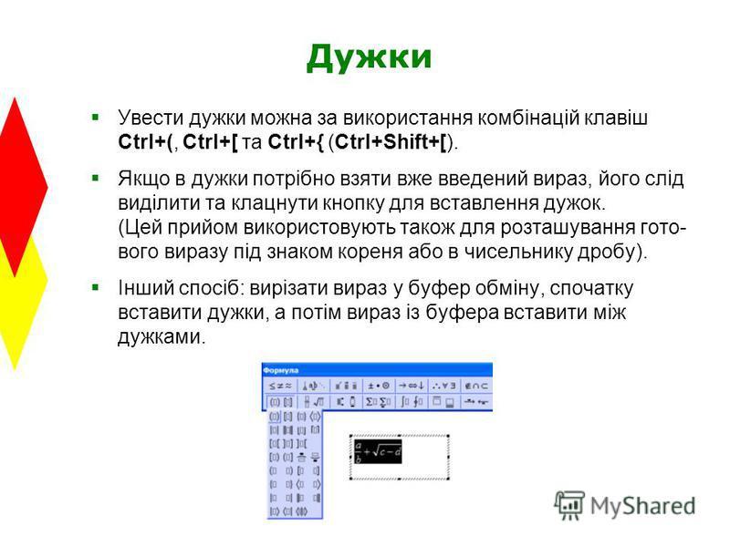 Дужки Увести дужки можна за використання комбінацій клавіш Ctrl+(, Ctrl+[ та Ctrl+{ (Ctrl+Shift+[). Якщо в дужки потрібно взяти вже введений вираз, його слід виділити та клацнути кнопку для вставлення дужок. (Цей прийом використовують також для розта